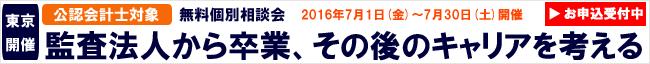 【東京開催】≪公認会計士対象≫監査法人から卒業した後のキャリアを考える個別転職相談会