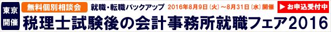 【東京開催】税理士試験後の会計事務所就職フェア 2016≪参加無料≫