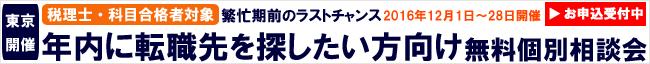 【東京開催】≪税理士・科目合格者対象≫年内に転職先を探したい方向け個別転職相談会