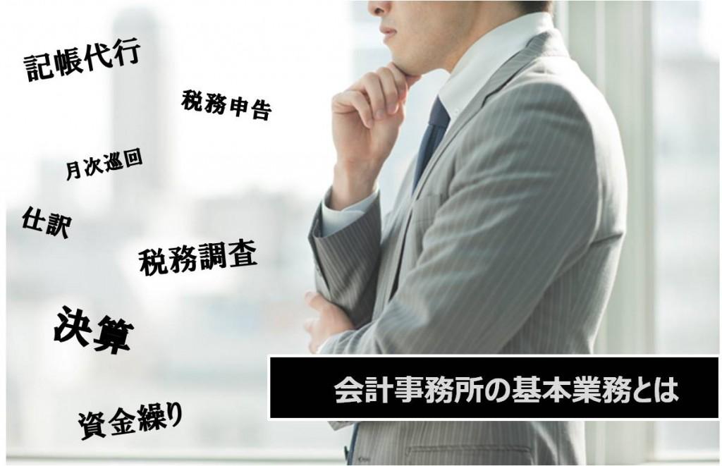 会計事務所の基本業務