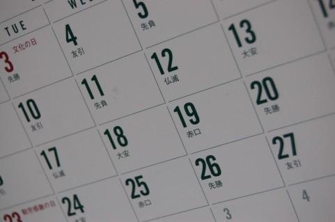 税理士試験に専念!ブランク期間は何ヶ月まで大丈夫なのか?