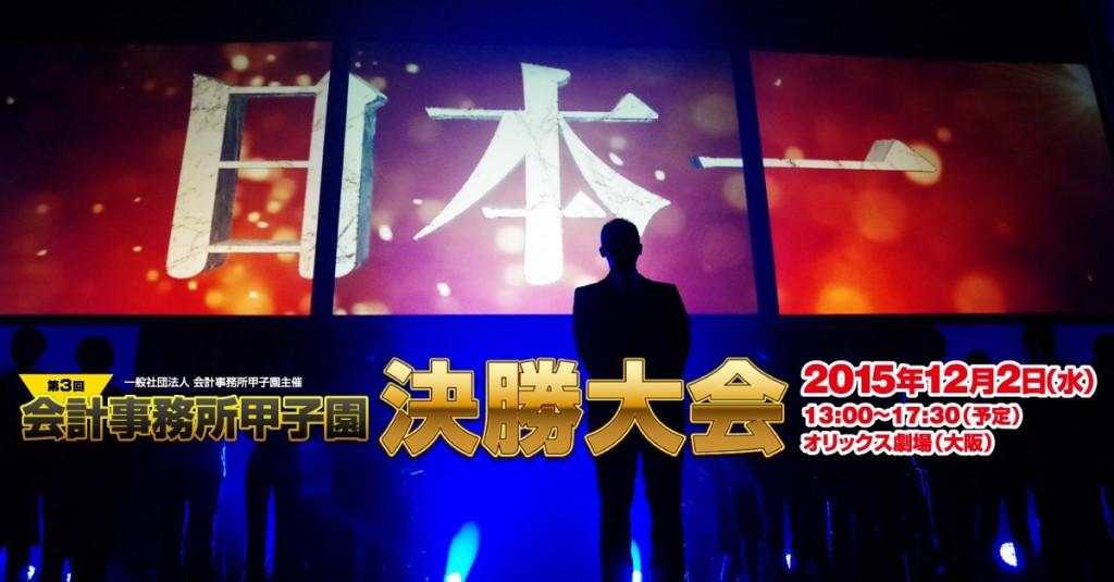 第3回会計事務所甲子園の決勝大会が開催されました