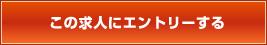 btn_entry