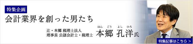 【特集企画】会計業界を創った男たち(本郷孔洋氏)