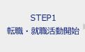 STEP1 転職・就職活動開始