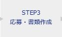 STEP3 応募(応募書類作成)