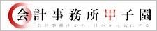 会計事務所甲子園