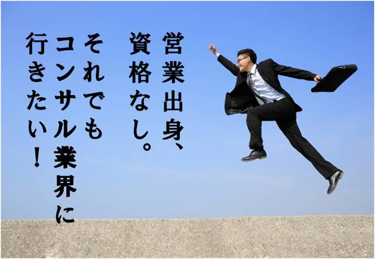 【転職成功事例 その30】営業出身、資格なし。それでもコンサル業界にいきたい!