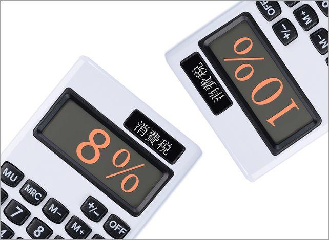 【会計士Xの裏帳簿】消費増税を機とする「税抜経理」への移行に注目