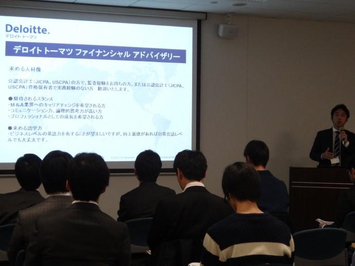 ≪セミナーレポート≫「Big4系FASによるキャリアセミナー&交流会」が開催されました。
