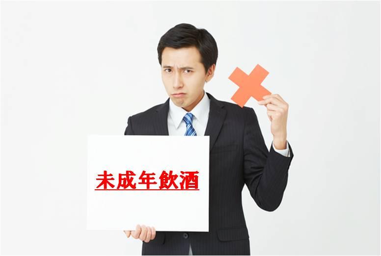【コラム】未成年者飲酒禁止における国税庁の取り組み