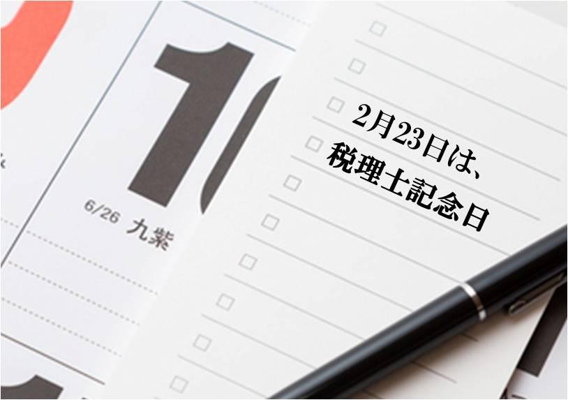 【コラム】「税理士記念日」から謎解く、税理士法の歴史