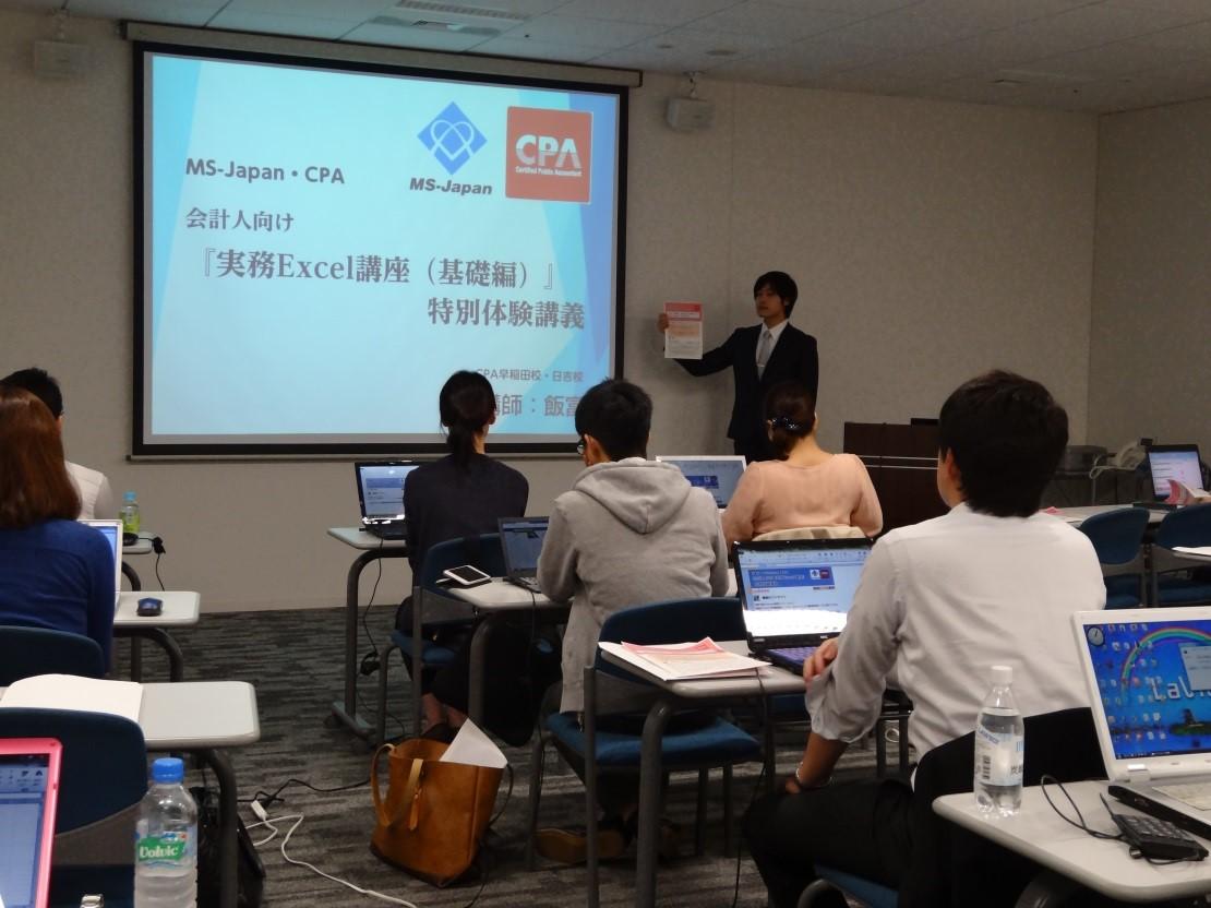 大人気の会計人向け実務講座「実務Excel講座(基礎編)特別体験講義」がMS-Japan東京本社にて開催されました!